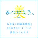 NHK「日曜美術館」40年キャンペーン